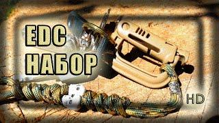 Мой EDC набор/Ключи(Карабин Grimlock можно купить здесь: https://militarist.ua/catalog/tacticalgear/karabiny-grimloky/ Моя группа В Контакте: https://vk.com/corcorans_al..., 2015-08-09T14:40:18.000Z)
