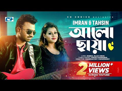Alo Chaya | IMRAN | TAHSIN | Official Music Video | Bangla Hits Song | Full HD