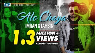 Alo Chaya | IMRAN | TAHSIN | Bangla New Song  | Official Music Video