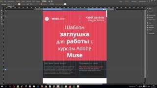 видео Резиновая версия Adobe Muse CC 2015.1