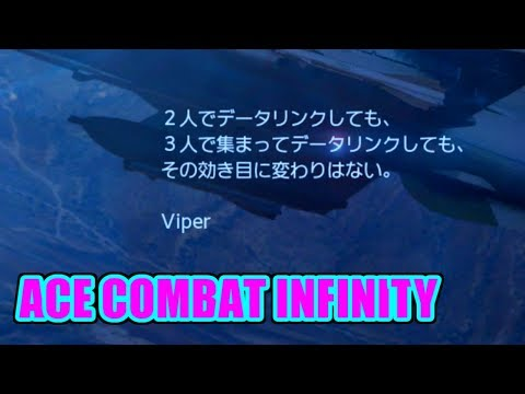 Area B7R Dogfight Battle - ACE COMBAT INFINITY / エースコンバット インフィニティ