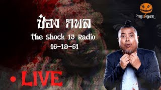 The Shock เดอะช็อค Live 16-10-61 ( Official By Theshock ) พี่ป๋อง กพล ทองพลับ