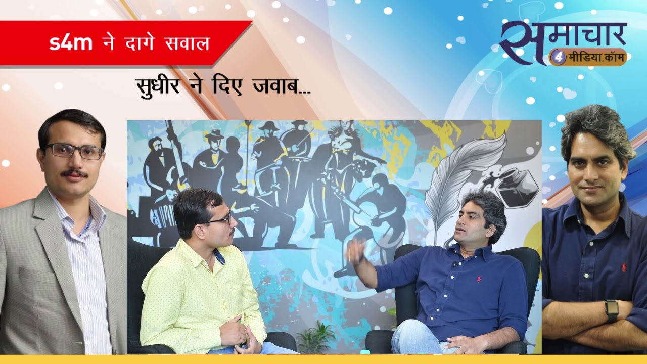 Interview with editor in chief of Zee News Sudhir Chaudhary 4