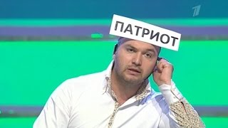 КВН Родина Чехова - Заур Баицаев играет в отгадаи слово