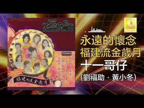 劉福助 黃小冬 Liu Fu Zhu Huang Xiao Dong - 十一哥仔 Shi Yi Ge Zai (Original Music Audio)