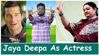 Peravai Jaya Deepa As Actress   How Do I Tell You   Smile Settai