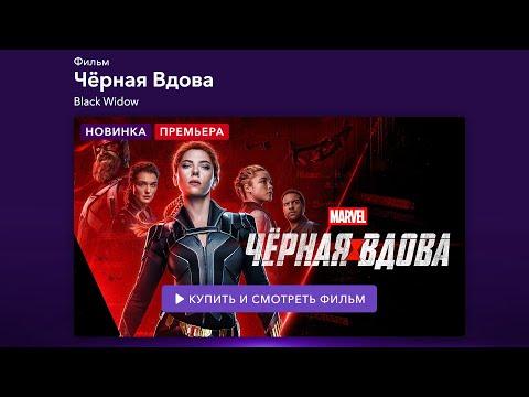ЧЕРНАЯ ВДОВА - Фильм Выйдет в Онлайн Кинотеатрах?