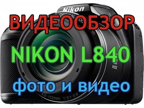 Обзор Nikon Coolpix L840. Тестовые фото и видео. Новинка!! Компактный ультразум Nikon L840.
