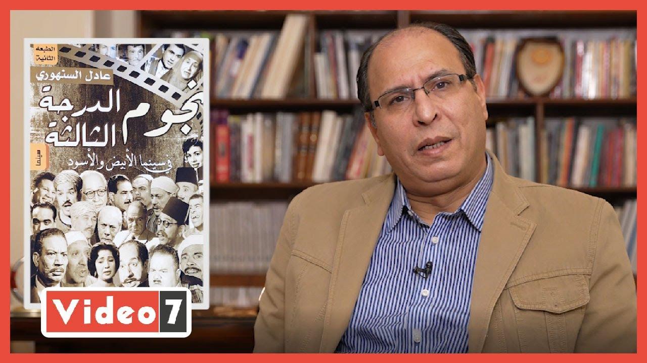 عبد الغني النجدي باع الايفيه لاسماعيل يس و شكوكو بجنيه .. و مثل أكثر من 100 فيلم أبيض و اسود  - 04:57-2021 / 4 / 15