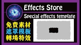 shape形状【Mask template】遮罩模板 / transitions effects 轉場特效 / effects store 特效素材