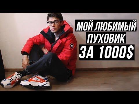 ПУХОВИК НА ЗИМУ // ОБЗОР ПУХОВИКА CANADA GOOSE ЗА 1К$