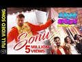 Download Sonu | Full  Song | Kabula Barabula Searching Laila | Odia Movie | Anubhav | Subhasis | Aanisha MP3 song and Music Video