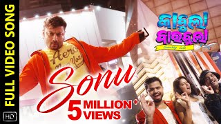 Sonu | Full Song | Kabula Barabula Searching Laila | Odia Movie | Anubhav | Subhasis | Aanisha