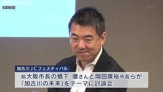 橋下前大阪市長が提言 「加古川はベッドタウン特化を」 加古川JCフェスティバル thumbnail