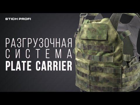 Plate Carrier, разгрузочная система  от Стич Профи