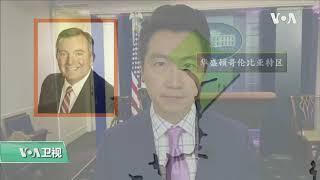白宫要义(黄耀毅):美国或对墨西哥进口商品加征关税 股市应声下跌