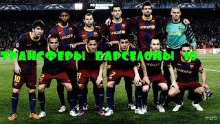 Трансферы Барселоны #10(Иньеста переходит в Ювентус?!)(, 2017-05-30T06:30:01.000Z)