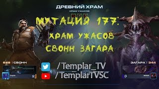 SC2 CO-OP Mutation #177: Храм ужаса [Temple of terror] Свонн Загара