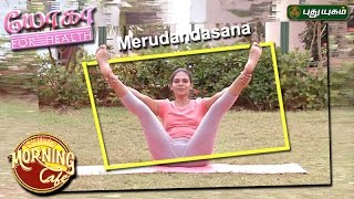 Merudandasana (Spinal Column pose)  | யோகா For Health | Morning Cafe | 18/04/2017