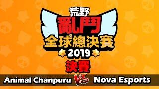 荒野亂鬥全球總決賽 決賽 | Animal Chanpuru VS Nova Esports