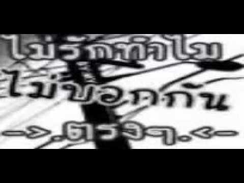 thai songs