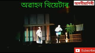 Abahan thetre 2018-19 ।।fight scene live stage performance ।।prastuti paraxor।।Assamese theatre vide