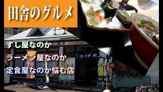 岩手県岩手町のラーメン寿司たむらさんで寿司ラーメンセットを食べてま...
