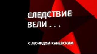 Следствие вели с Леонидом Каневским Дело шакалов