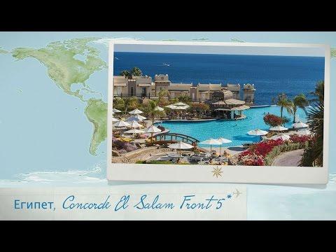 Обзор отеля Concorde El Salam Front Hotel 5* в Шарм-Ель-Шейхе (Египет) от менеджера Discount Travel