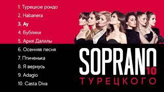 SOPRANO Турецкого – 10 (Премьера альбома 2021)