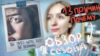 13 ПРИЧИН ПОЧЕМУ 2 сезон - ОБЗОР и ВПЕЧАТЛЕНИЯ