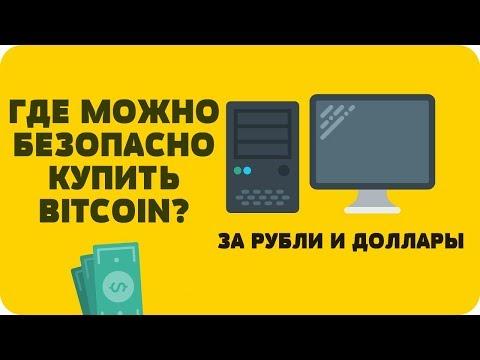 где безопасно купить криптовалюту