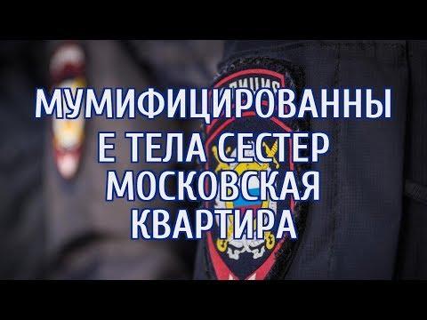 🔴 В московской квартире найдены мумии двух сестер