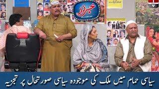 Siyasi Hammam   Khabarzar with Aftab Iqbal   Aap News