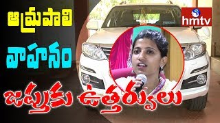 Court Order to Seize Collector Amrapali Vehicle  hmtv News