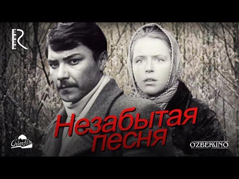 Незабытая песня (узбекфильм на русском языке) 1973