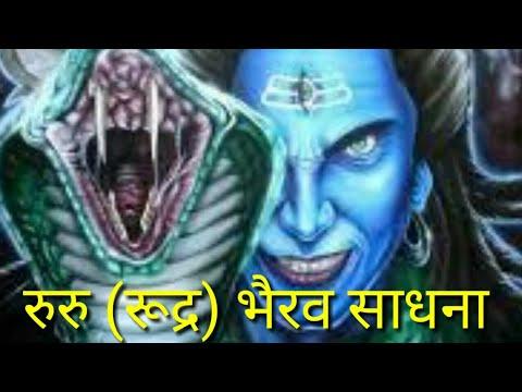 रुरु (रूद्र) भैरव साधना  Ruru rudra Bhairav Sadhna