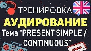 🇺🇸Аудирование по английскому 👂 ТРЕНИРОВКА 🔄 Тема Present SIMPLE / CONTINUOUS