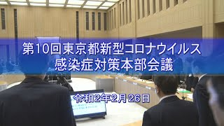 第10回東京都新型コロナウイルス感染症対策本部会議(令和2年2月26日 )