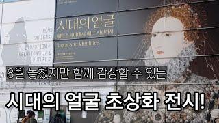 서울 전시회 국립중앙박물관 시대의 얼굴