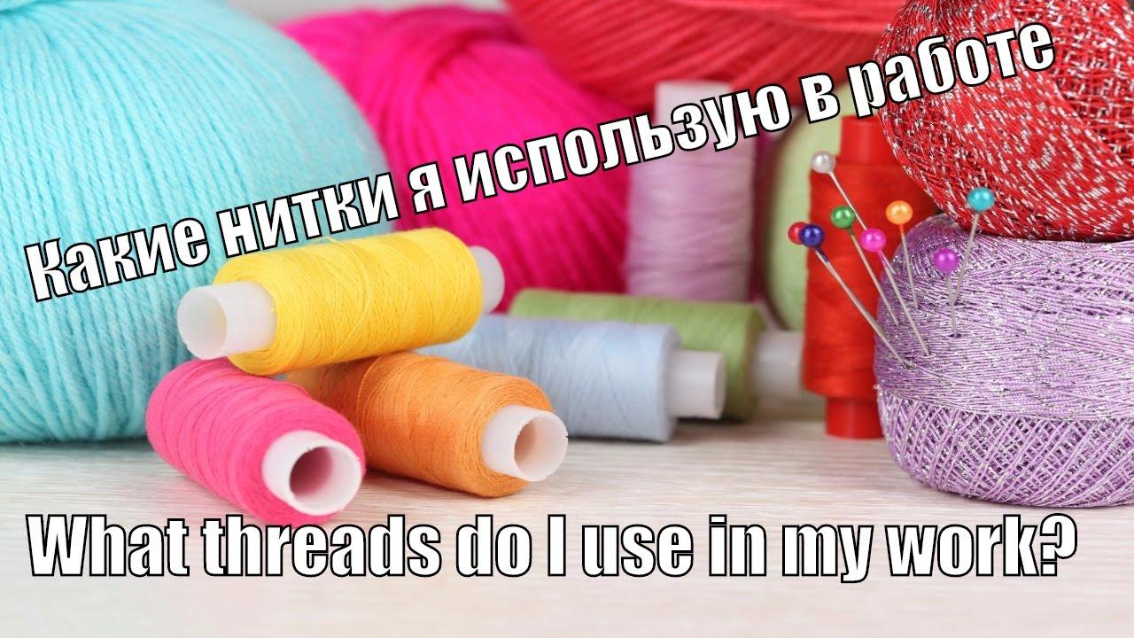 Все для шитья и рукоделия. Огромный выбор пряжи. Доставка по всей росии. Выгодные цены.
