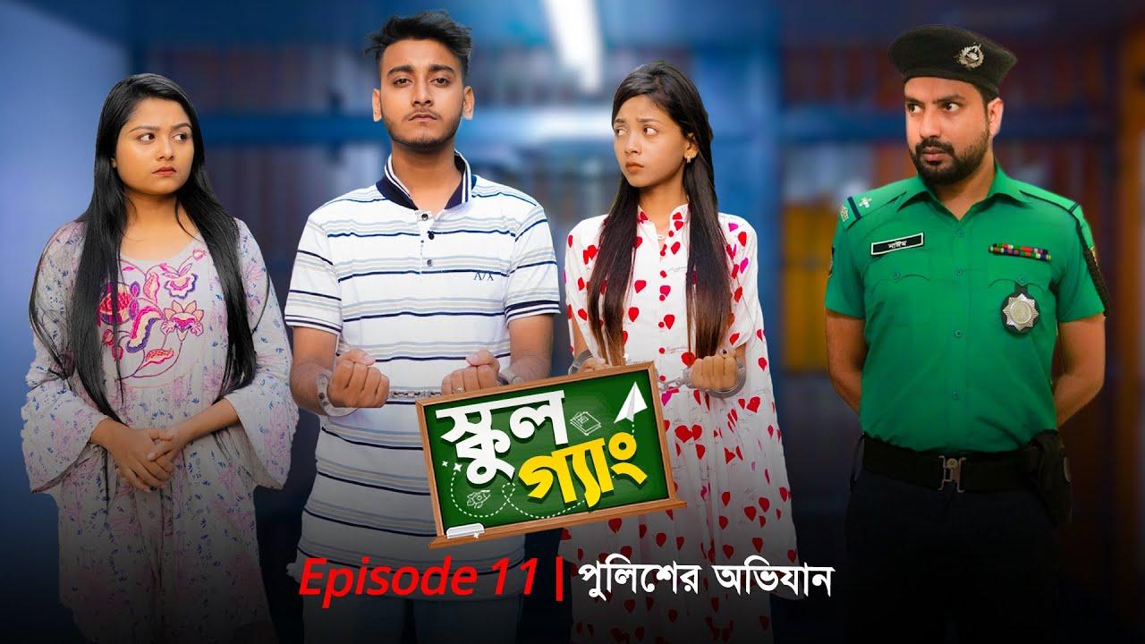 School Gang | স্কুল গ্যাং | Episode 11 | পুলিশের অভিযান | Prank King | New Bangla Natok 2021