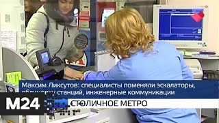"""Москва и мир"": столичное метро и пожар в океане - Москва 24"