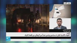 القوات الأردنية تقتل 4 مسلحين وتحرر عددا من الرهائن