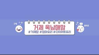 [엄마요리/냉털데이] 꼬마김밥만들기 Mini kimba…
