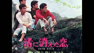 ザ・サベージThe Savage/④渚に消えた恋 (1967年6月1日発売) 作詞・作...