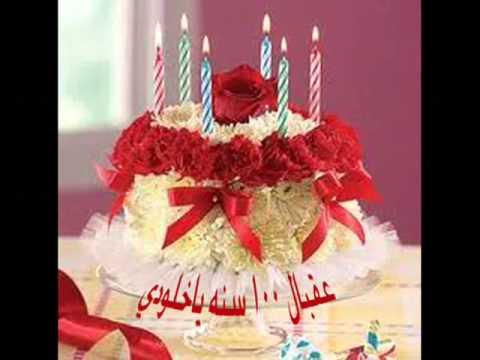 عيد ميلاد سعيد خلودي Wmv Youtube