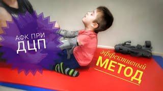 Активная тренировка ребенка с ДЦП/ Эффективное ЛФК/ Укрепление спины при ДЦП