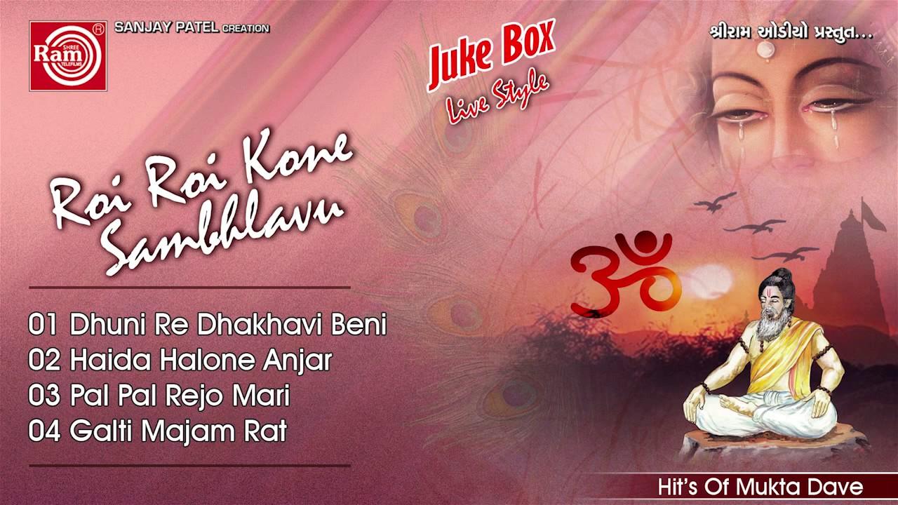Dhuni Re Dhakhavi Beni | Superhit Mukta Dave | Roi Roi Kone Samlavu |  Gujarati Bhajan | Audio Song