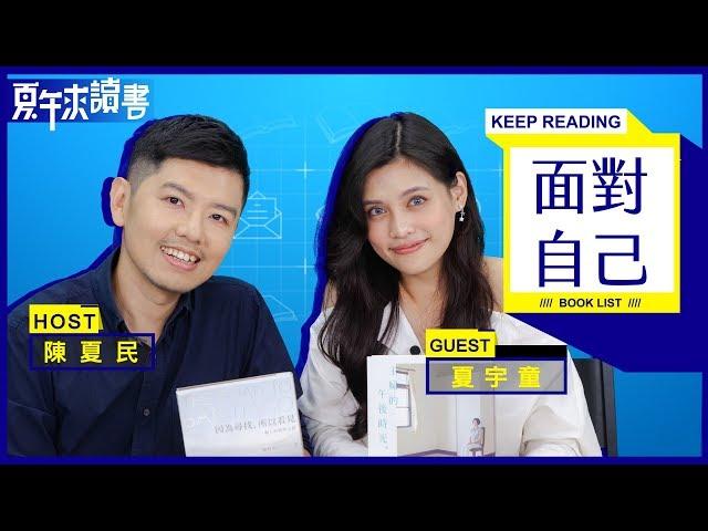 ﹝面對自己書單﹞夏宇童|Keep reading・夏午來讀書